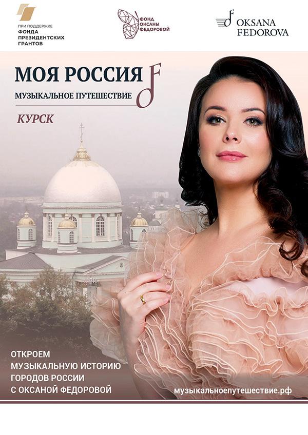 афиша_курск2