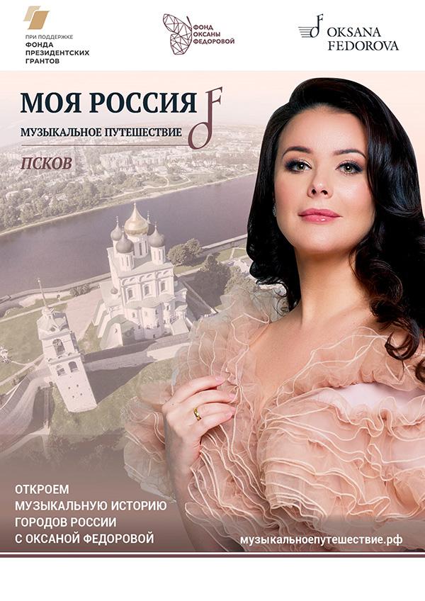 афиша_псков12