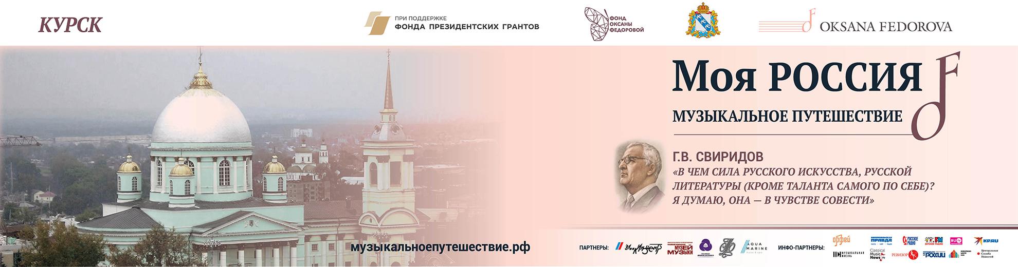 1950_520_Курск_композиторы