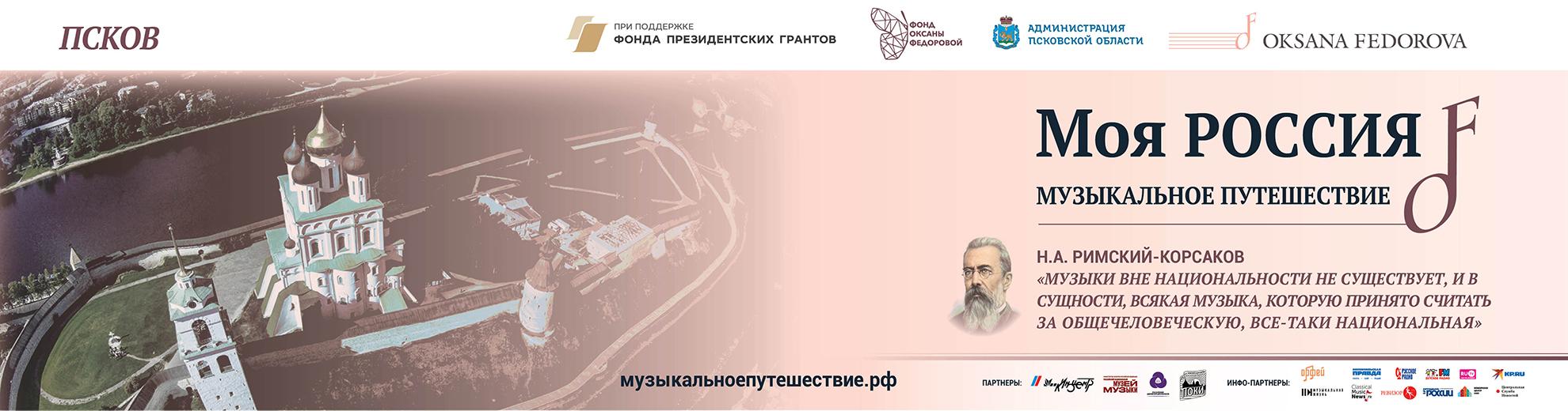 1950_520_Псков_композиторы